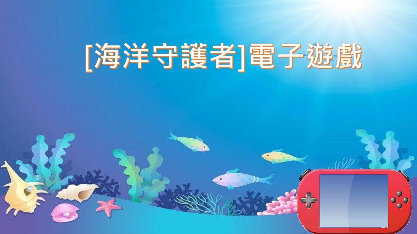 [海洋守護者]電子遊戲!