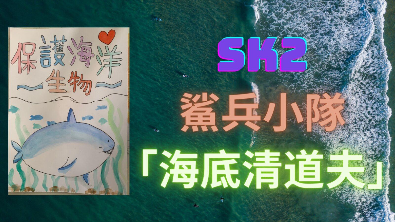 SK2 「魚夫之寶」