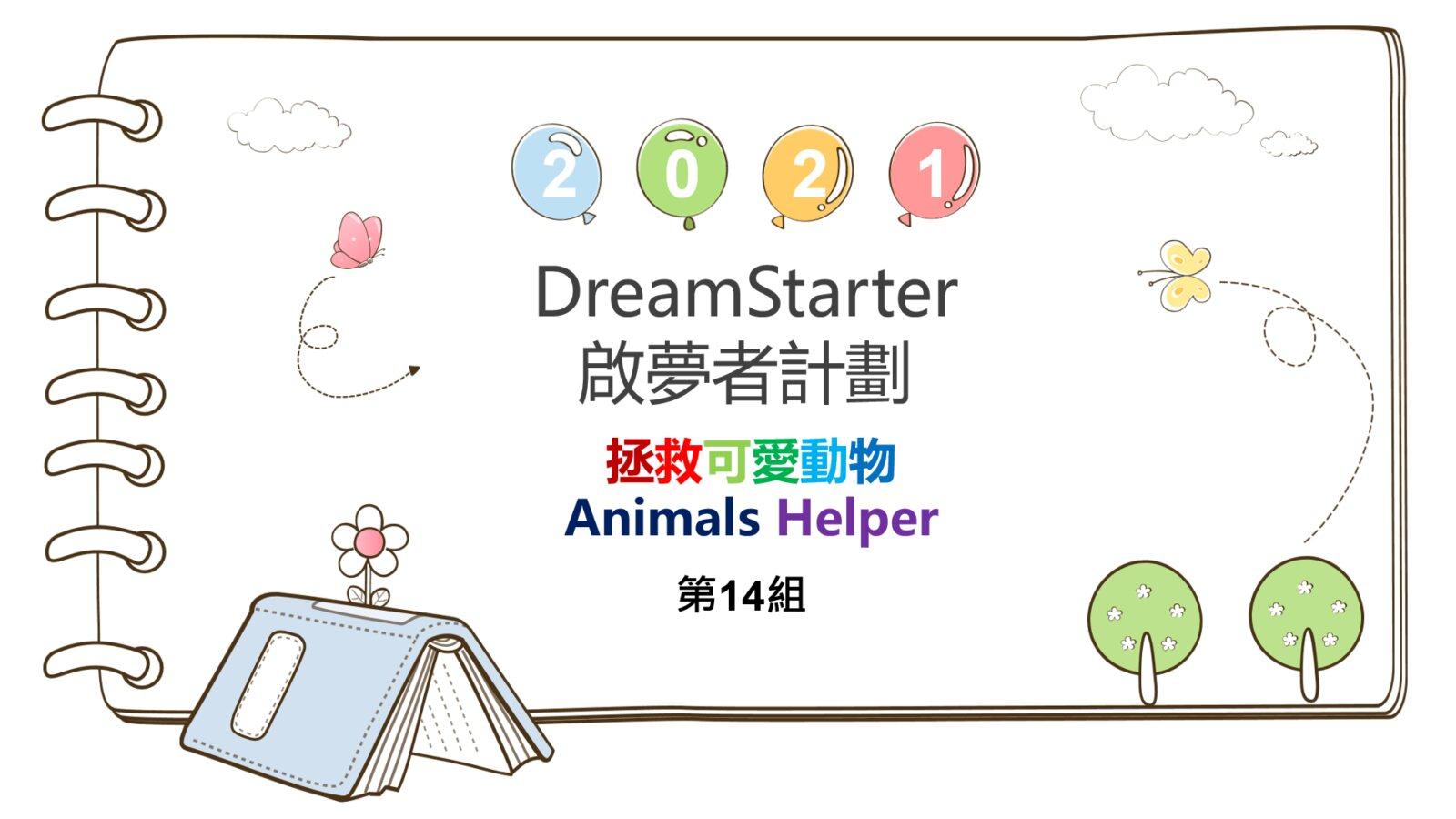 拯救可愛動物 Animals Helper