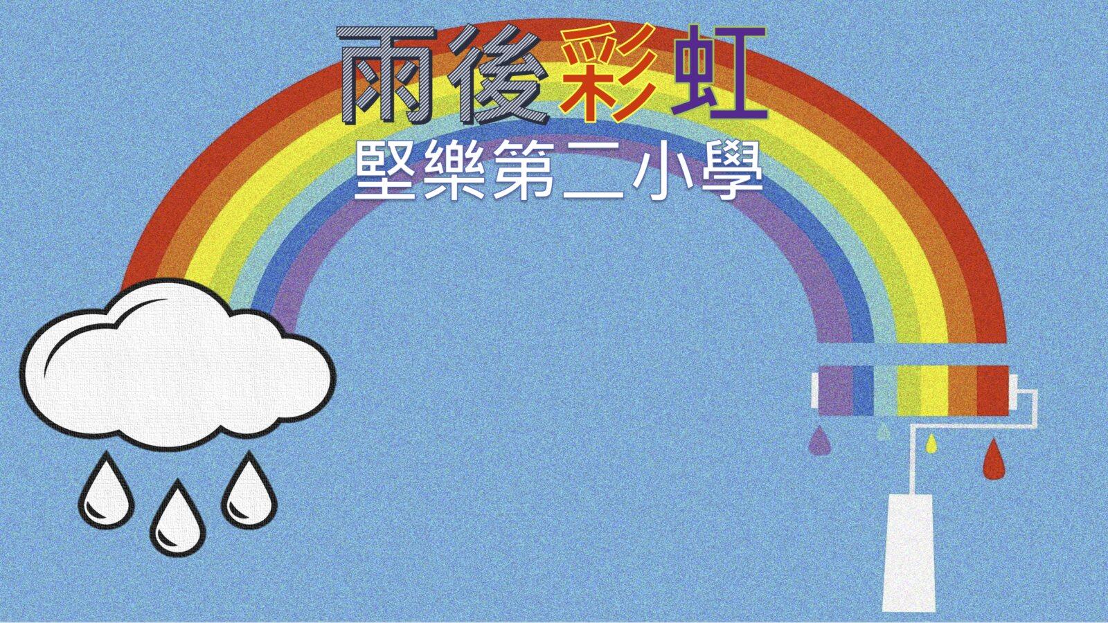 雨後彩虹🌈DSP_015667