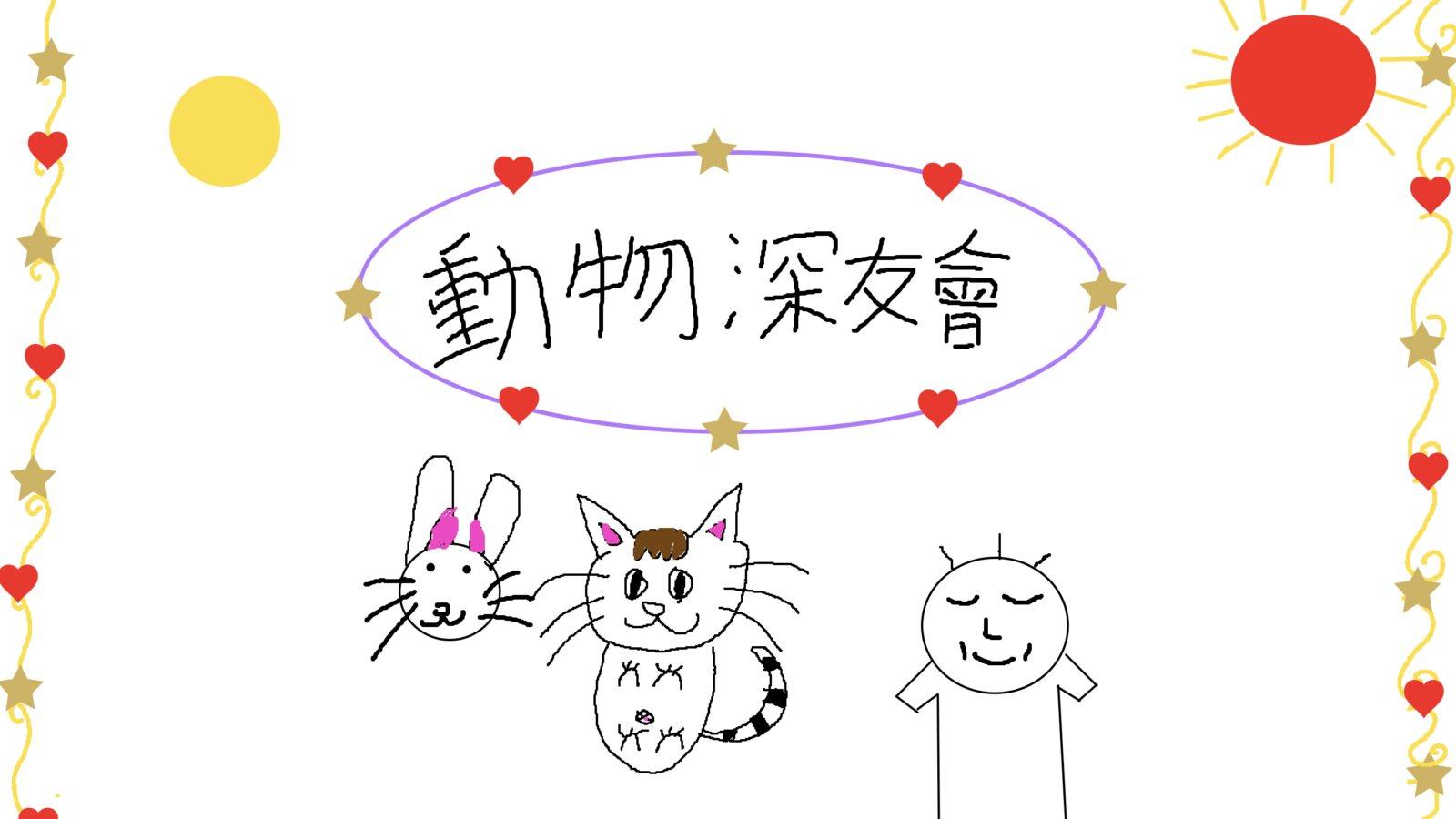 DSP_015654 動物深友會