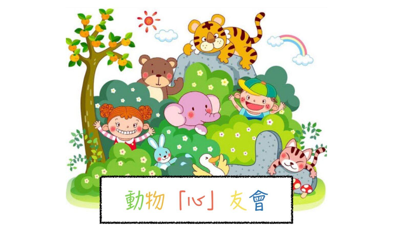 DSP_015655 動物「心」友會