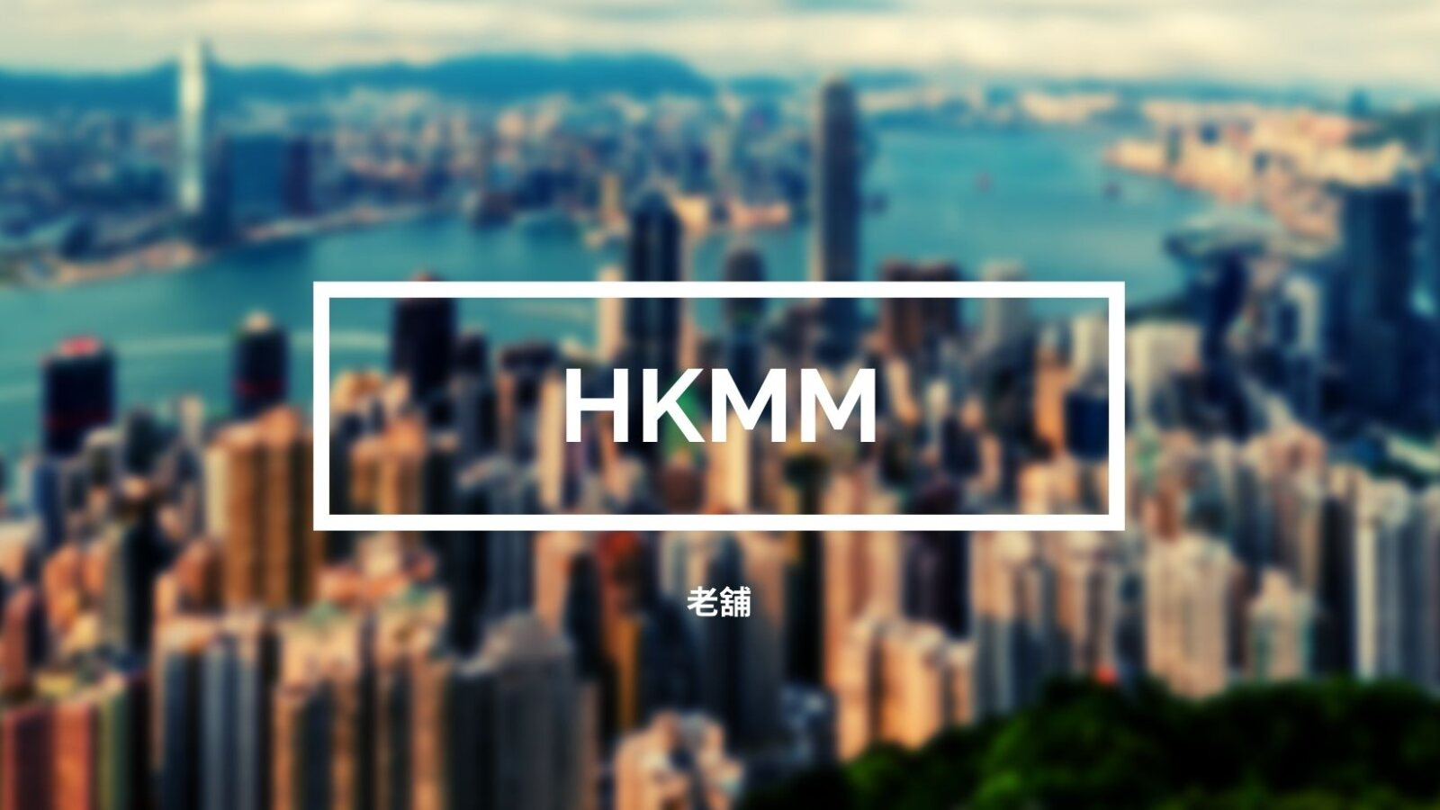 HKMM (Hong Kong Memories)
