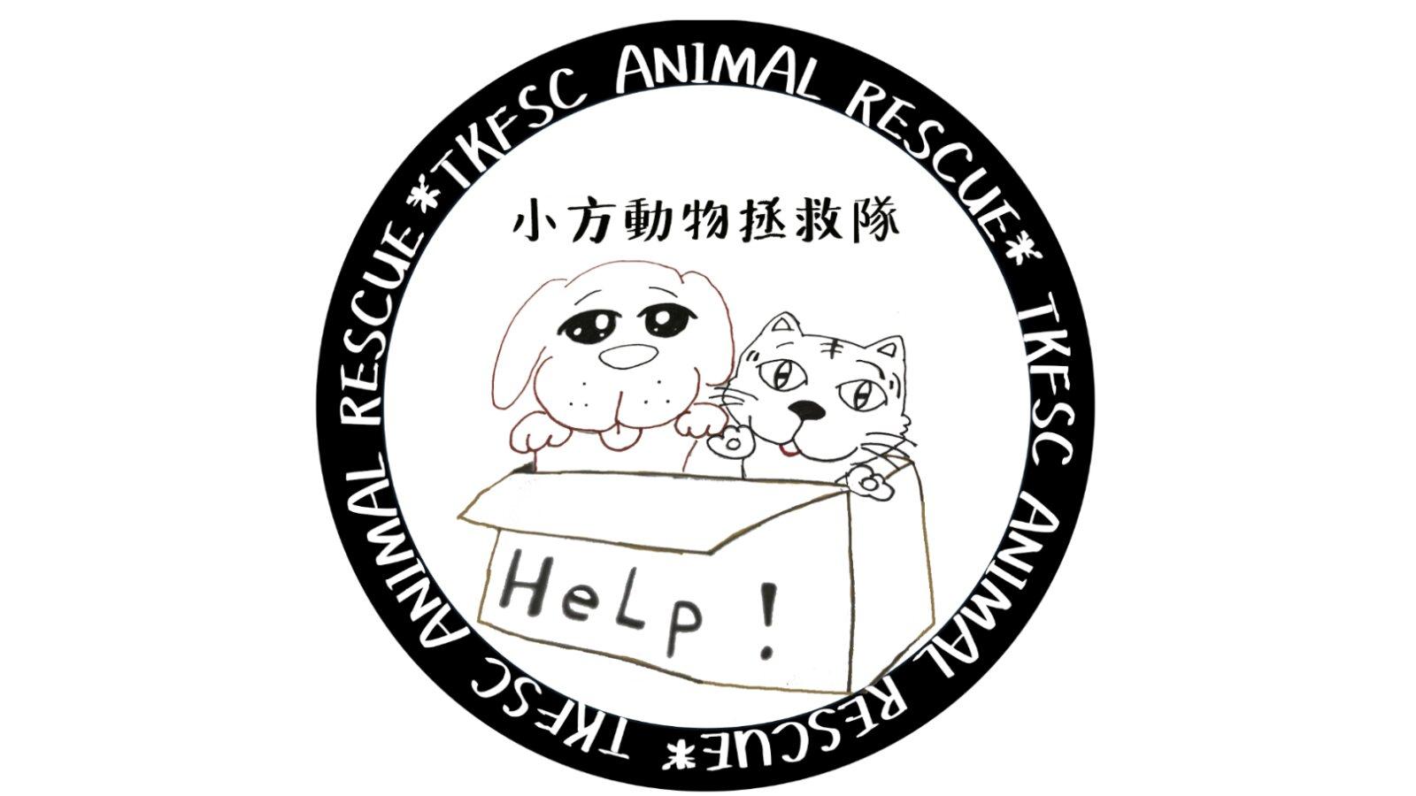 DSP_0271B2 小方動物拯救隊