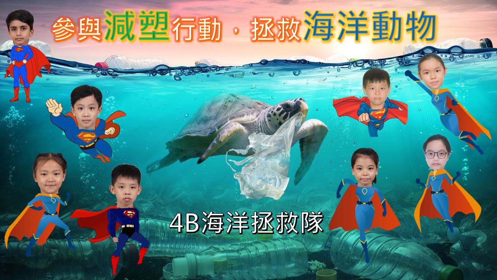 DSP_0271B3 海洋動物拯救隊