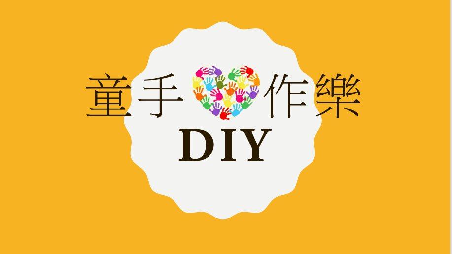 童手作樂DIY