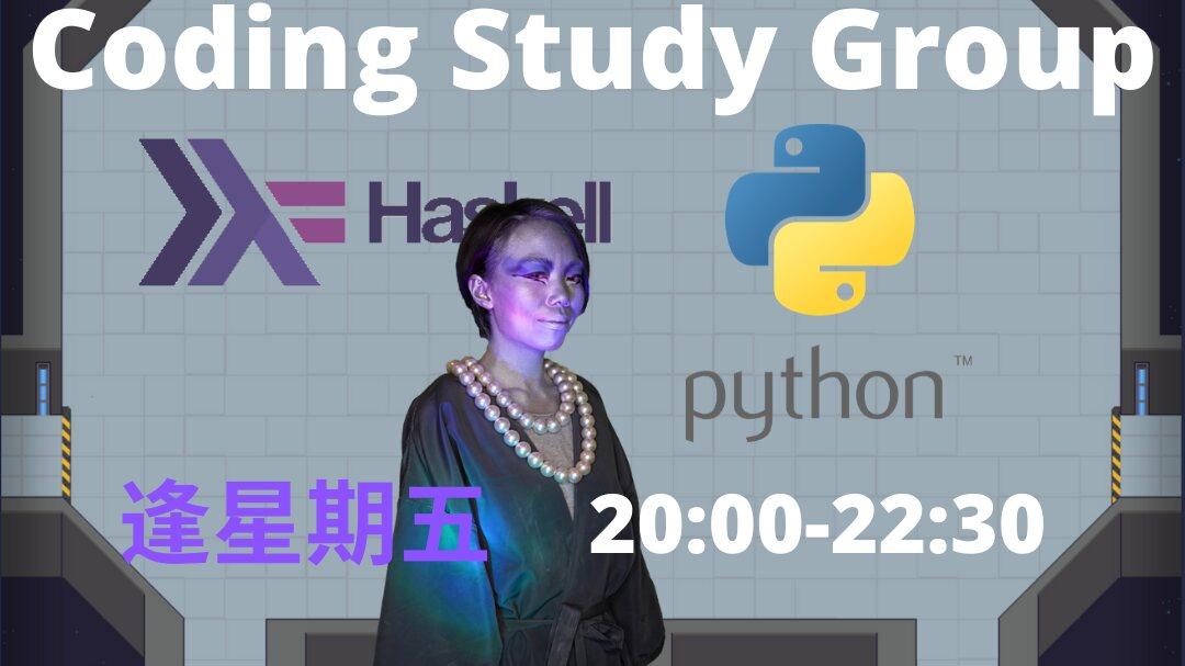Coding 互助小組 (現正學︰Haskell +Python)