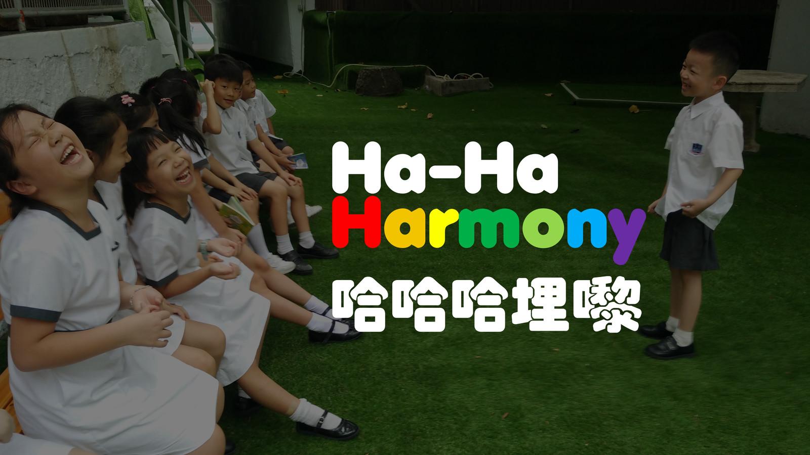 Ha-Ha Harmony (哈哈哈埋嚟)