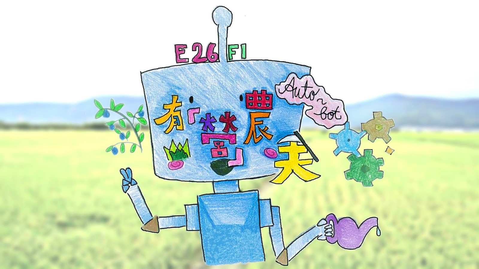 有「營」農夫Auto-bot