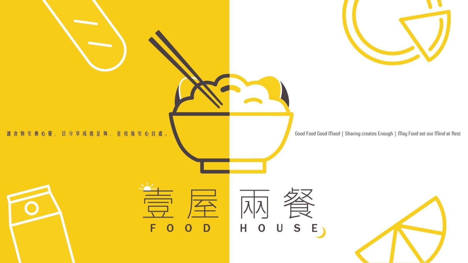 壹屋兩餐 FOOD HOUSE