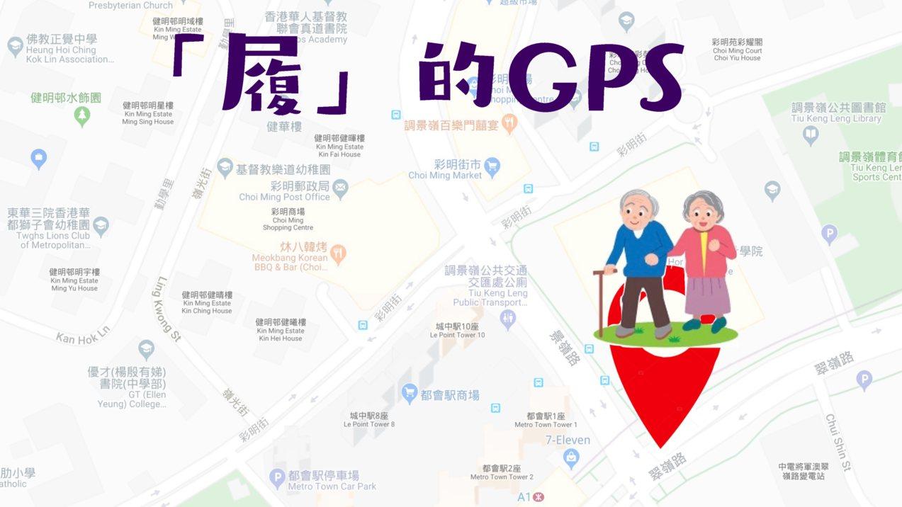 「履」的GPS