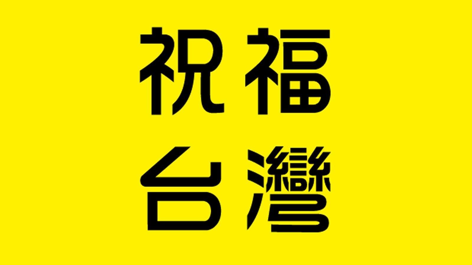 【一人一句祝福,送給我們所愛的台灣】