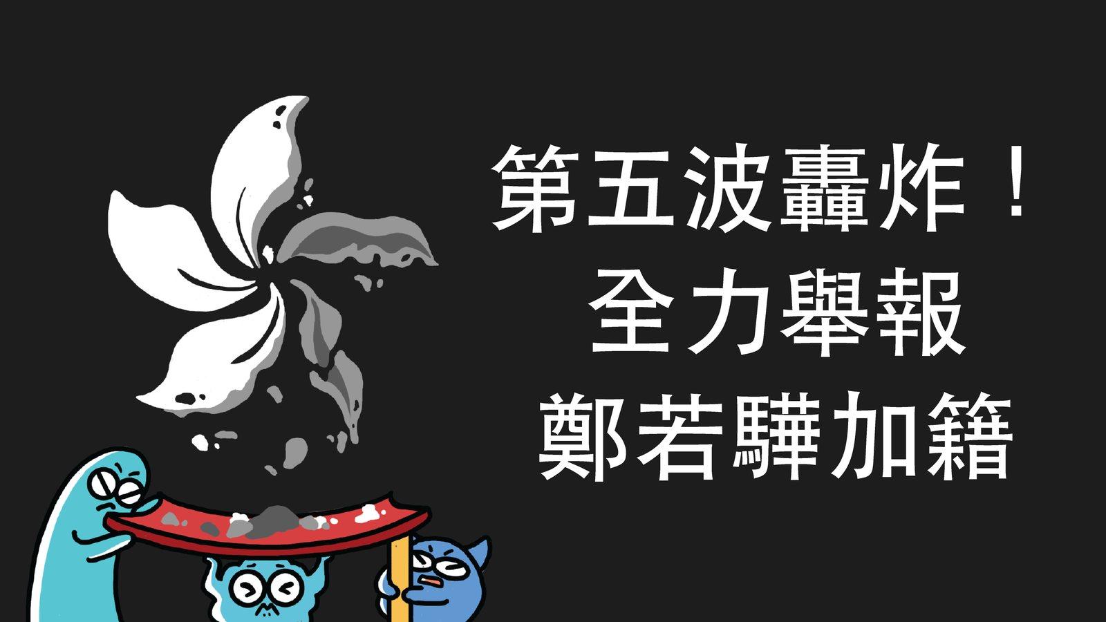 第五波轟炸!核彈!全力舉報鄭若驊加籍丈夫潘樂陶!律政司必須回應香港人訴求!