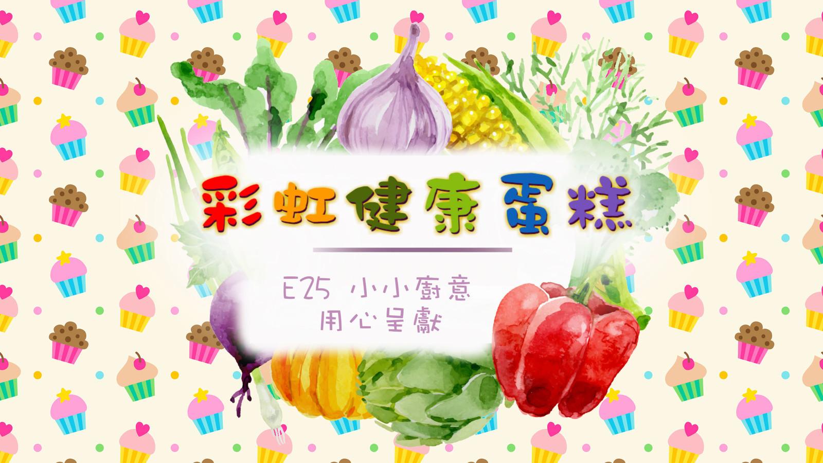 彩虹健康蛋糕