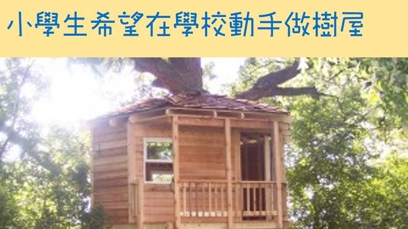 E15 小小建築師,樹屋夢成真