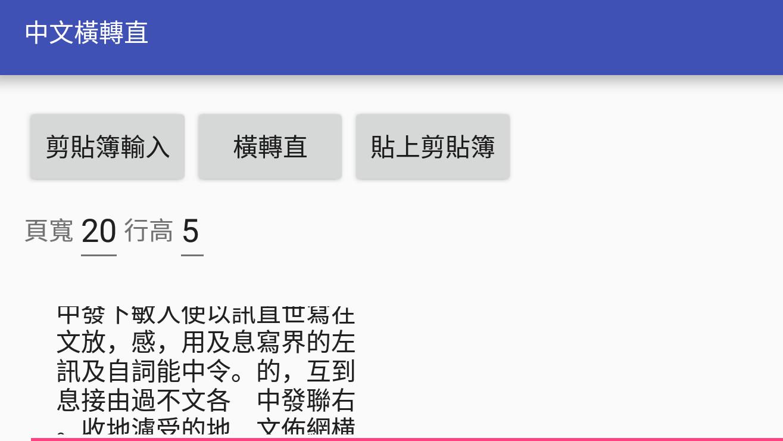 中文横轉直
