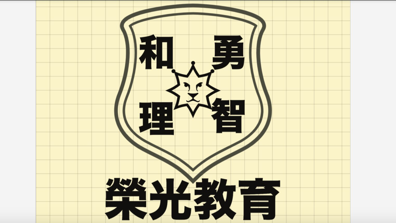 榮光教育委員會