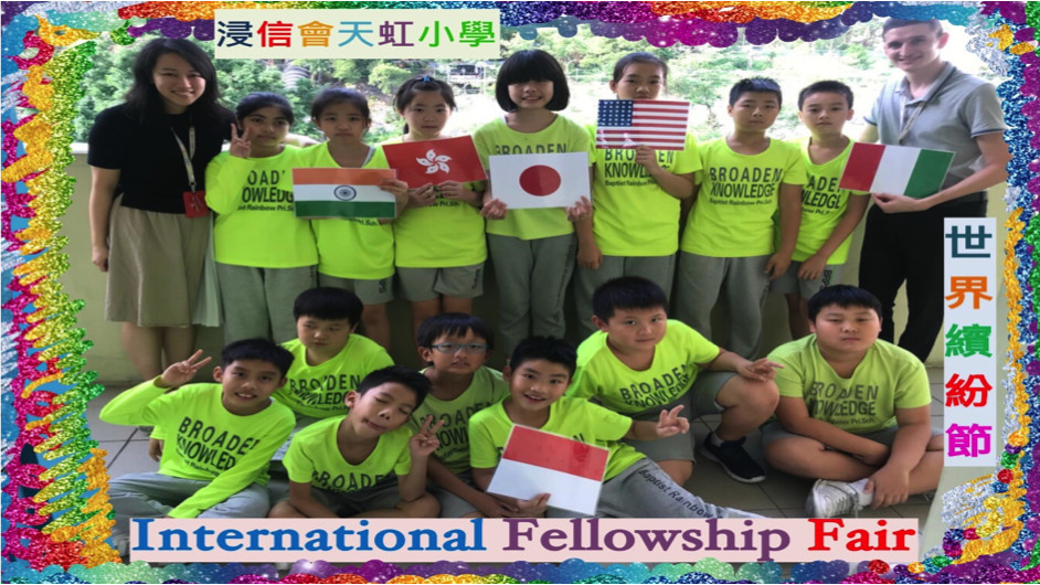 International Fellowship Fair 世界繽紛節
