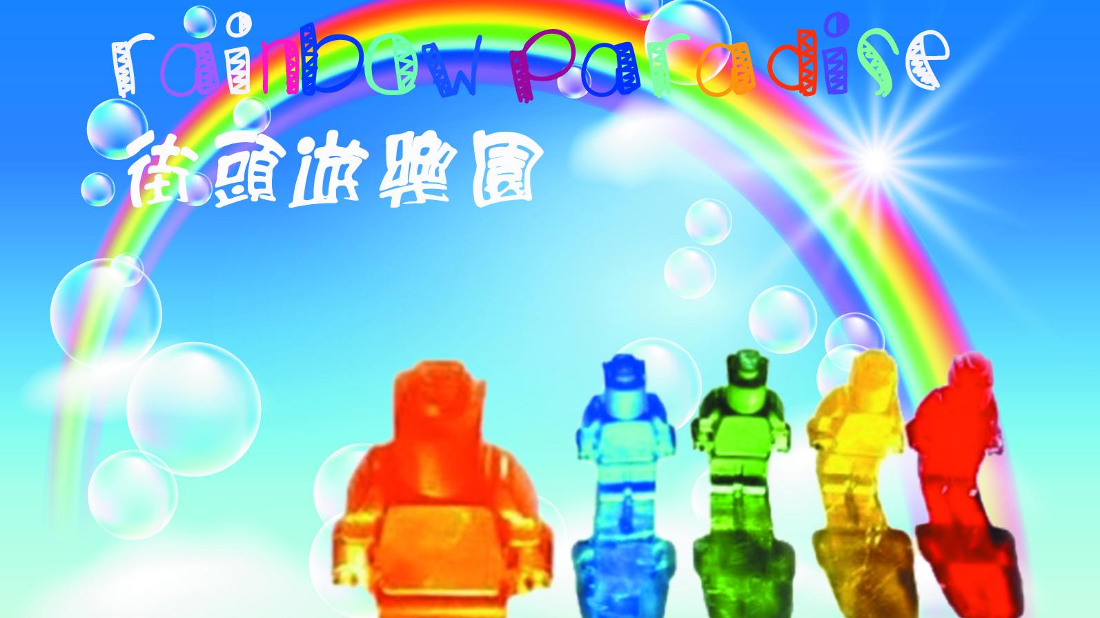 Rainbow paradise 街頭遊樂園