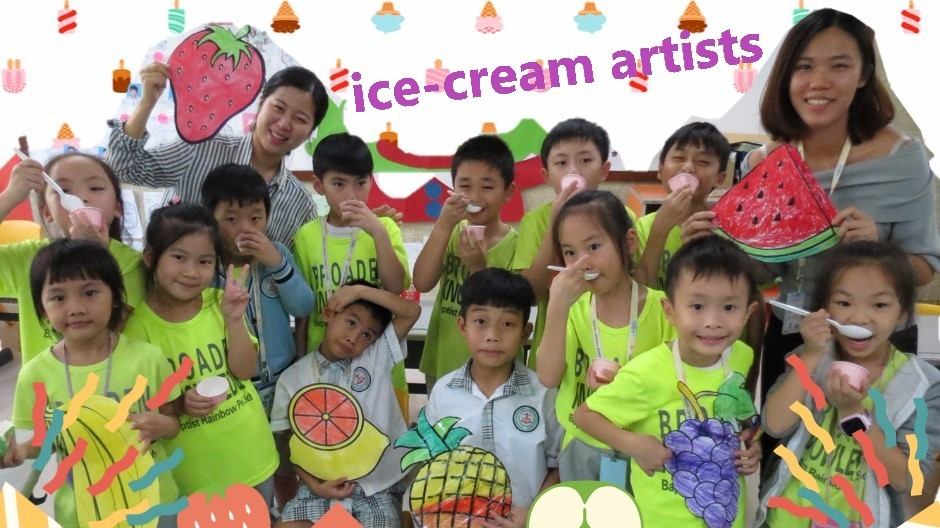 DreamStarter項目| 雪糕藝術家 Ice-cream Artists
