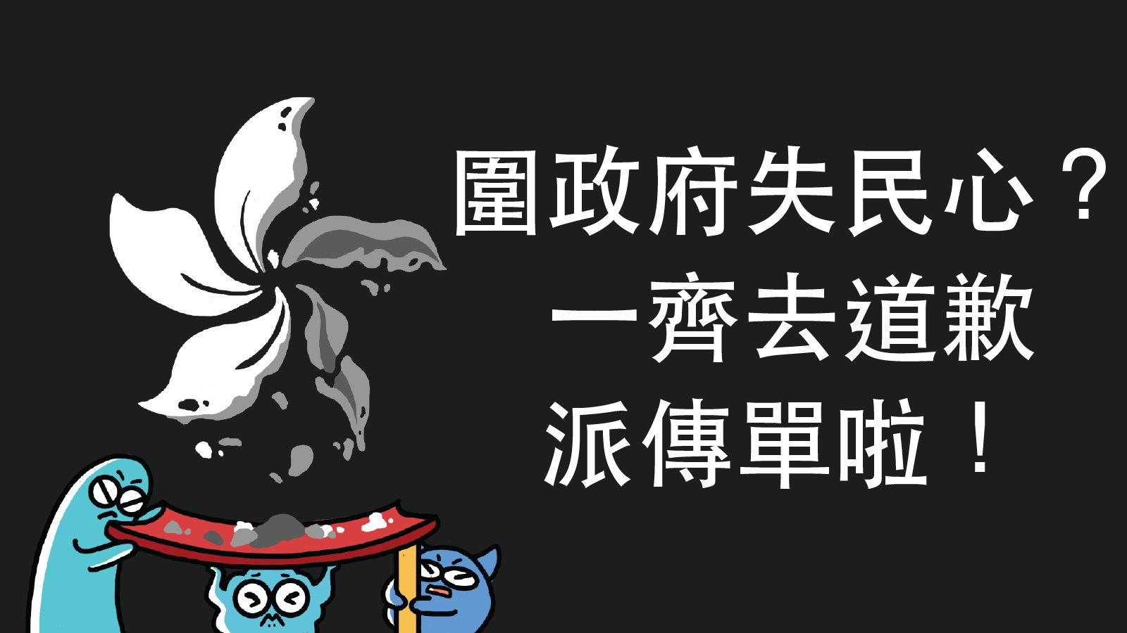 [道歉團] 圍政府大樓失民心?一於以退為進,一齊去道歉 + 派傳單啦!