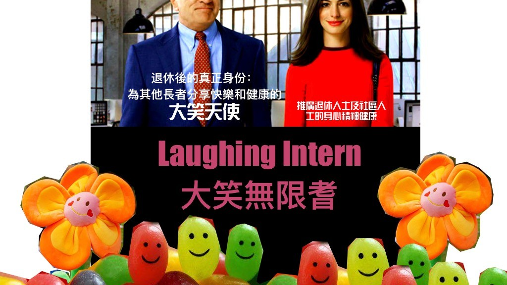 Laughing Intern 大笑無限耆