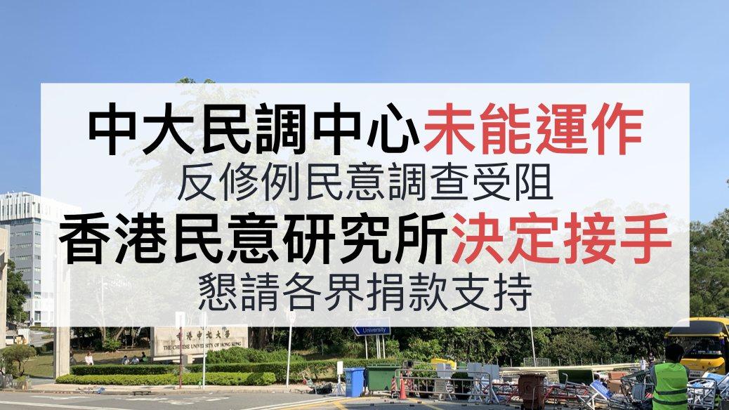 【我們香港人】承擔中大民調項目