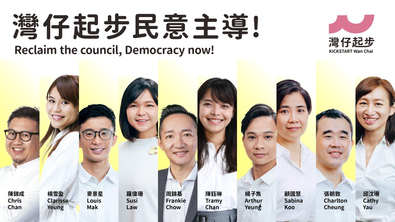 灣仔起步眾籌展開      KICKSTART, Wan Chai!
