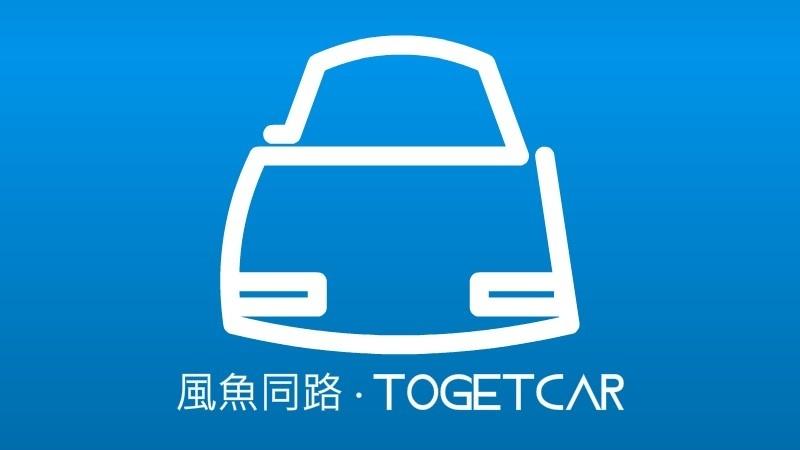 ToGetCar - 全港跨區順風車 App