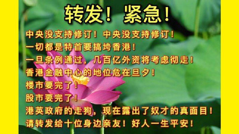[長輩圖] 反對外國干預香港事務!請轉發!好人一生平安!!