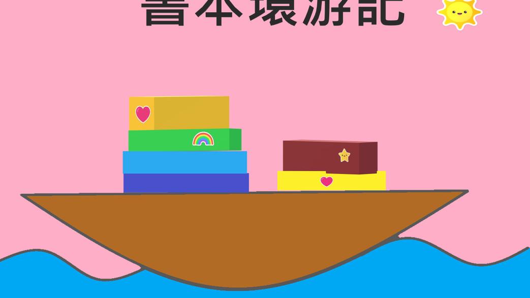 書本環游記