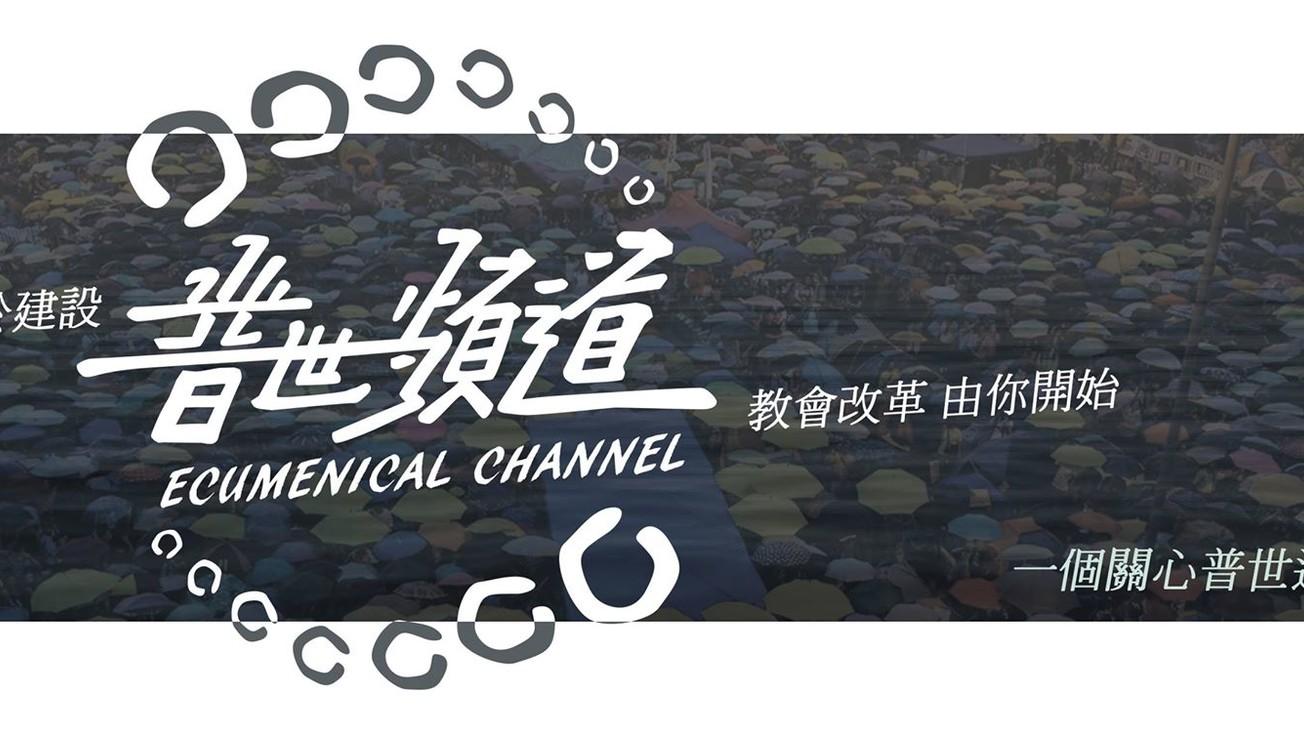 普世頻道 Ecumenical Channel