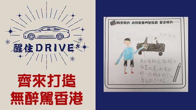 醒住Drive*