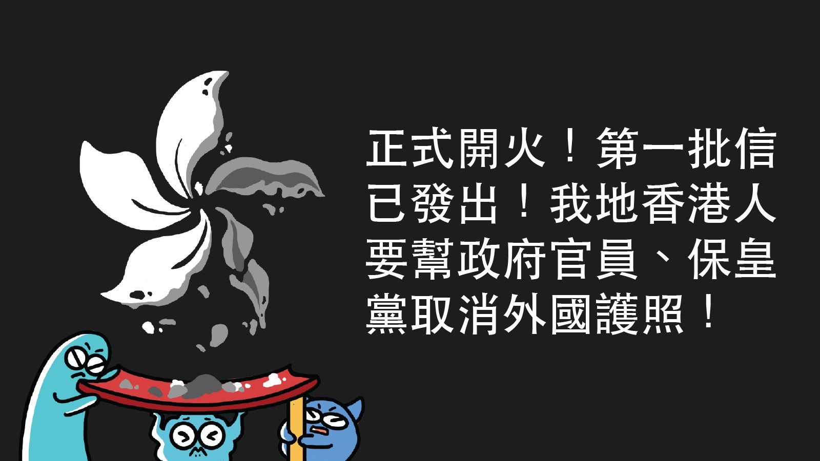 正式開火!第一批信已發出!我地香港人要幫政府官員、保皇黨取消外國護照!