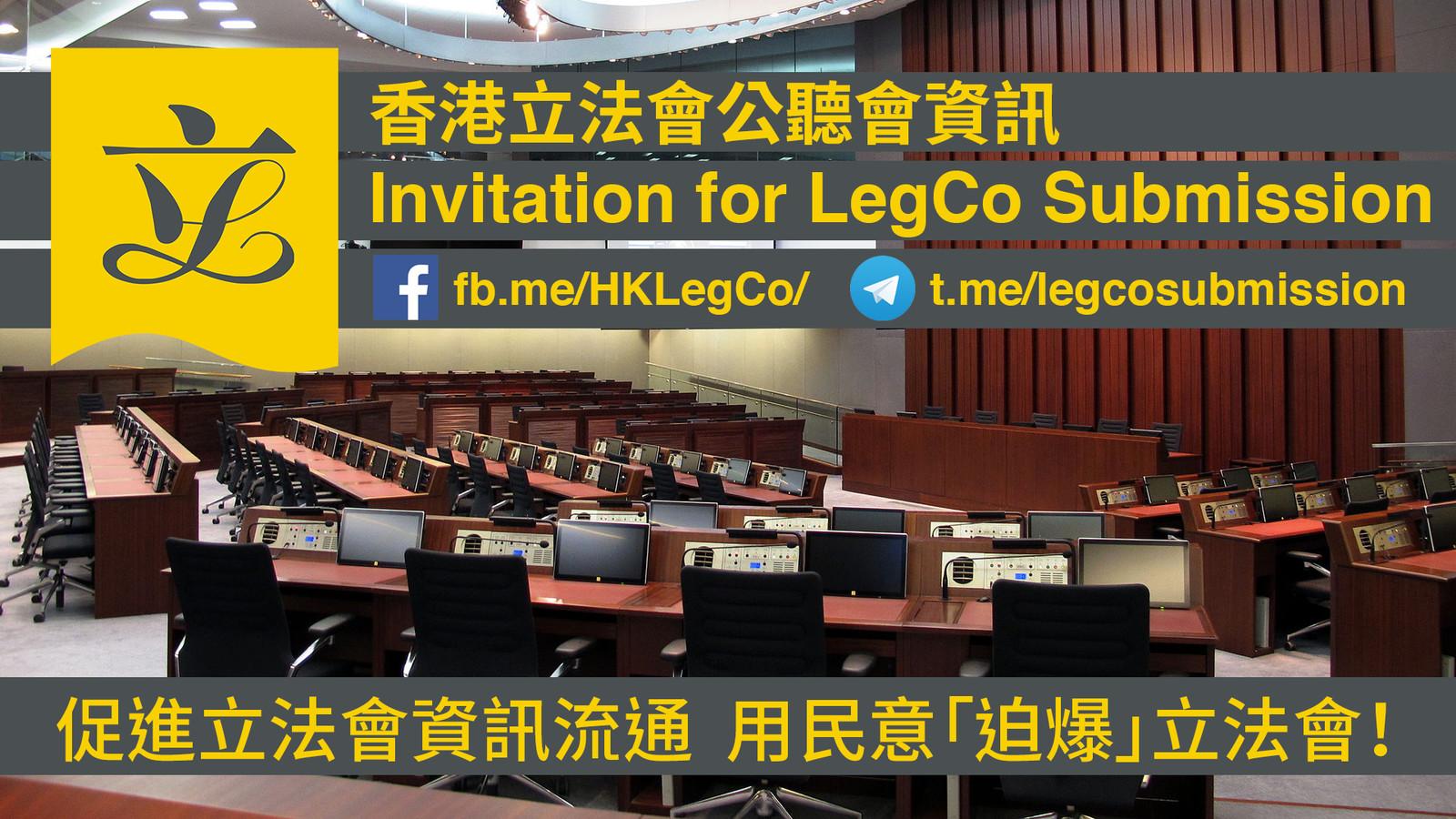 香港立法會公聽會資訊 LegCo Submission Info
