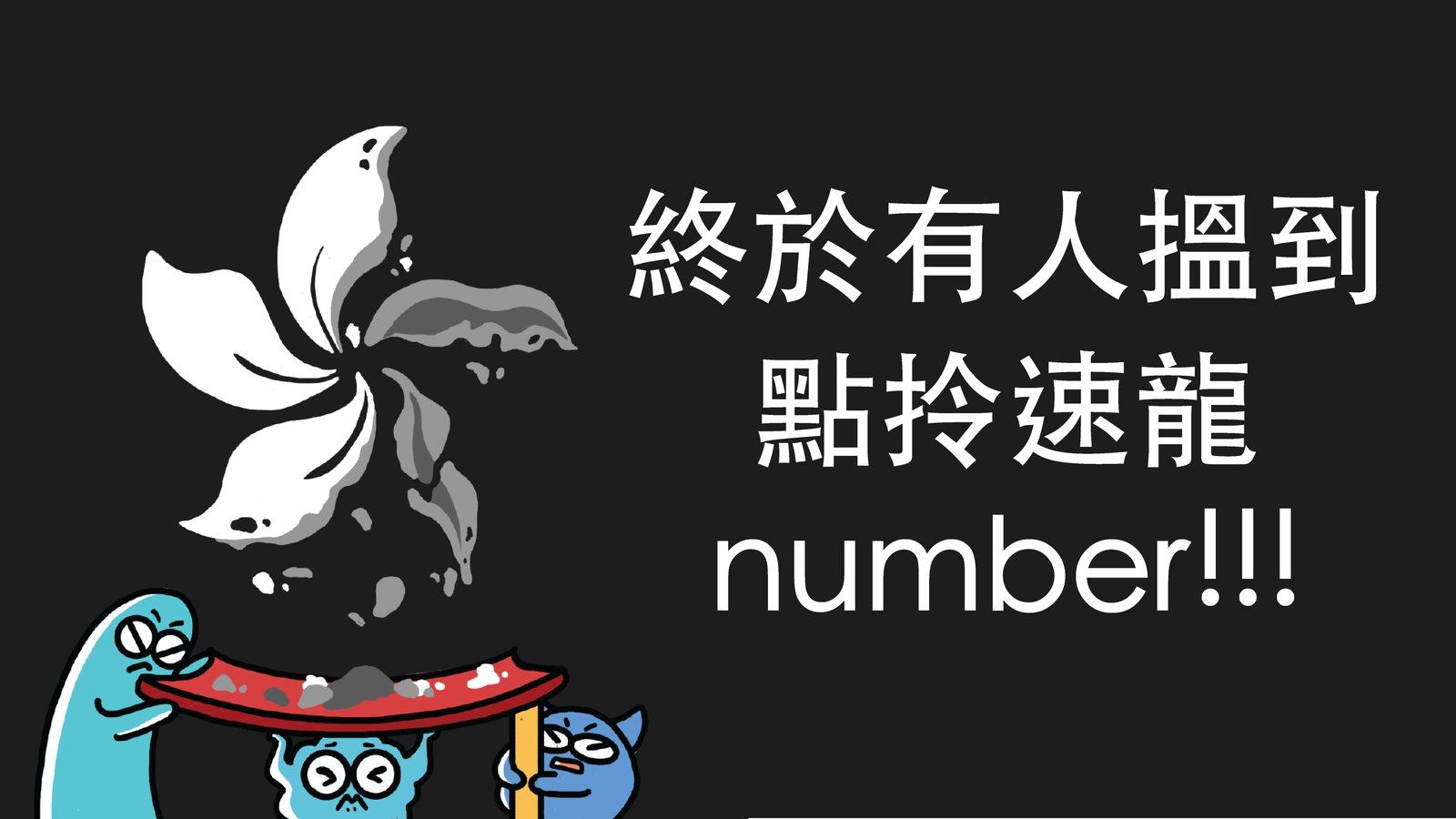 終於有人搵到點拎速龍number!!!