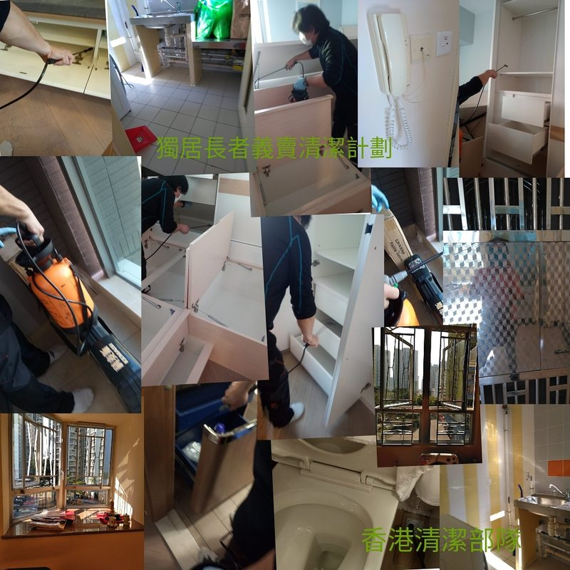 義賣清潔服務計劃