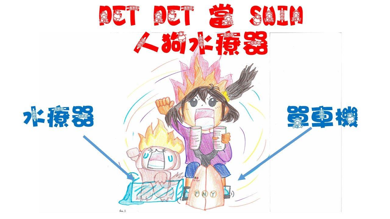 DSP_041508_PetPet當Swim