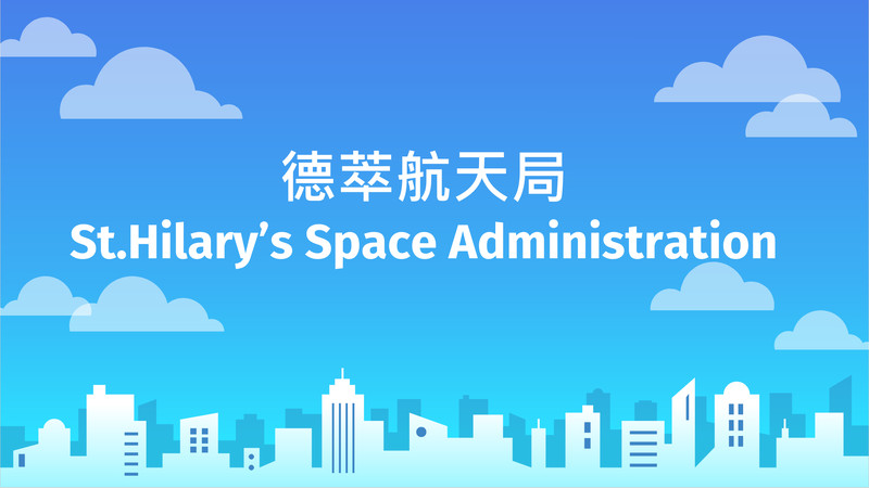 德萃航天局 St.Hilary's Space Administration