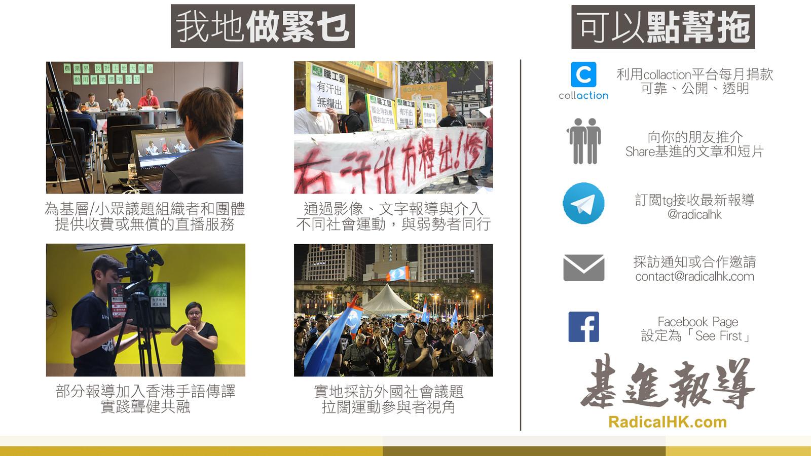 《基進報導》社運新聞採訪、香港手語
