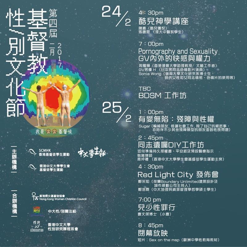 基督教性/別文化節 - 2017