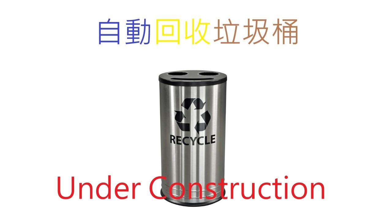 自動回收垃圾桶