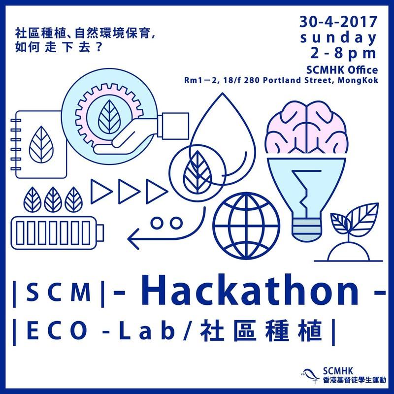 SCMHK ECO Lab