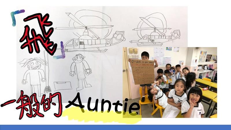 「飛」一般的Auntie (Unmanned aircraft)