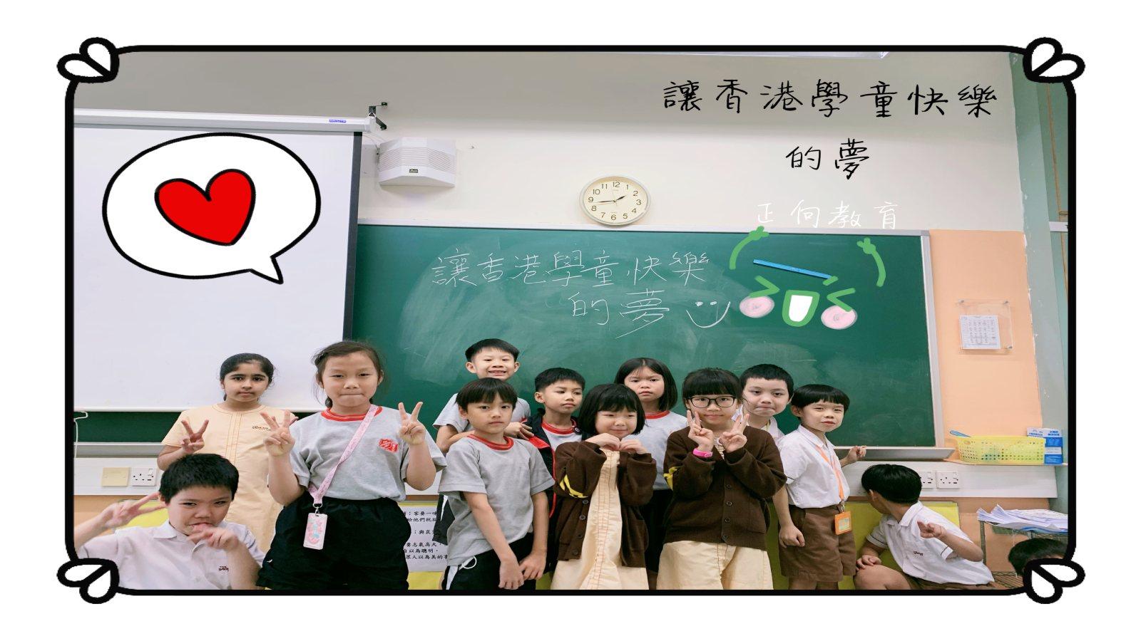 讓香港學童快樂的夢