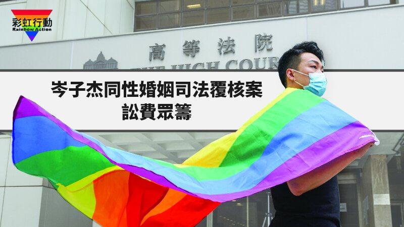 岑子杰同性婚姻司法覆核案訟費眾籌