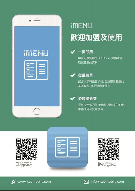 iSEE Mobile Apps