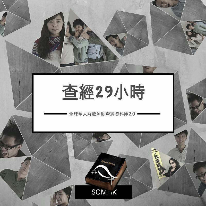 全球中文解放角度查經資料庫2.0