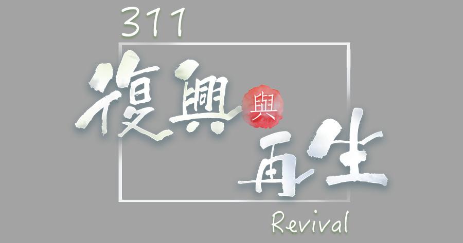 311 復興與再生