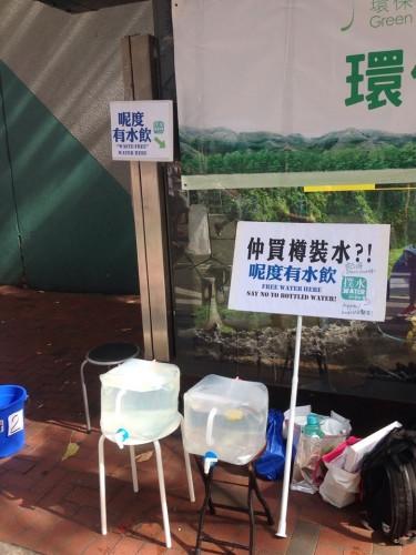 撲水 Water for Free